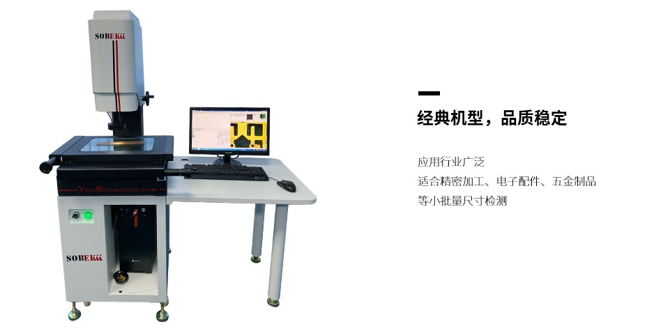 E series Manual Video Measuring Machine