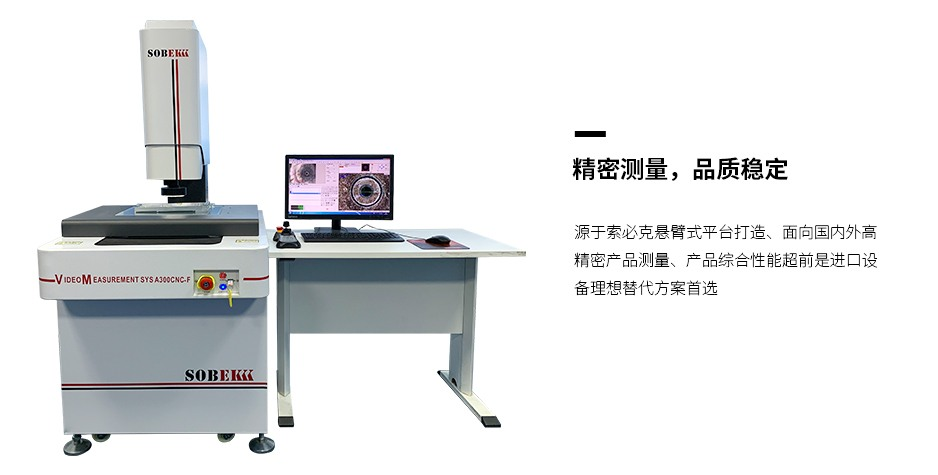 A400Automatic image measuring instrument
